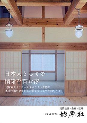 日本人としての情緒を育む家